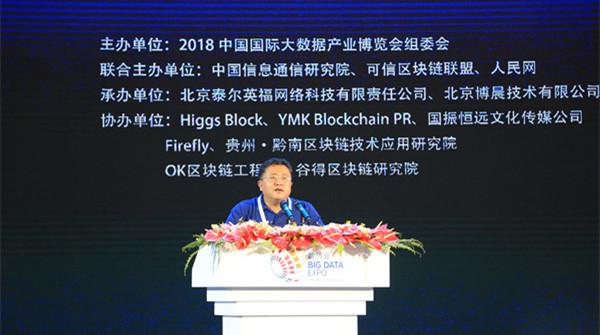 国家互金专委会吴震:应对区块链风险体现在三个层面
