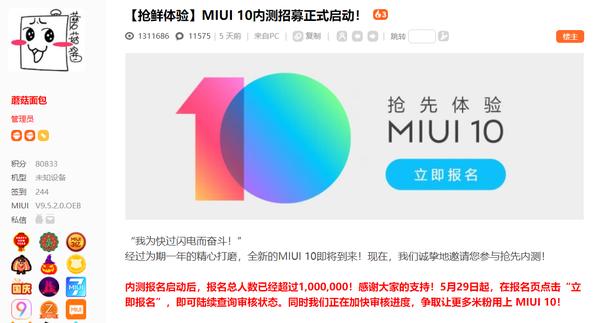 MIUI 10内测招募人气爆棚 报名人数已经超过100万的照片 - 1