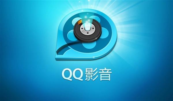 腾讯QQ影音官网复活:还会继续更新吗?的照片 - 1