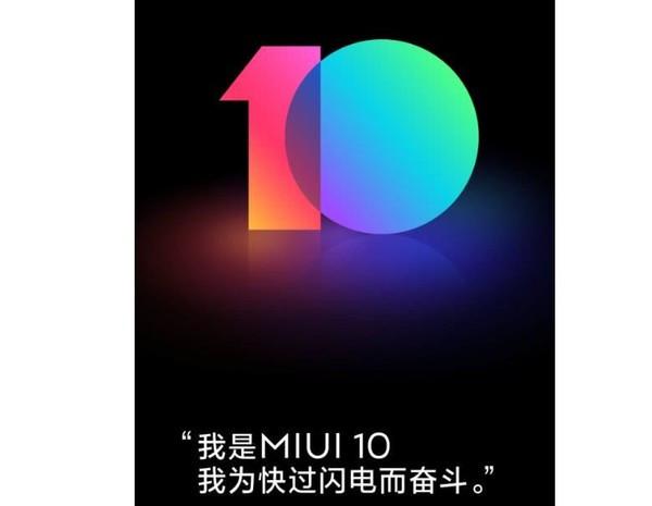 MIUI 10内测招募人气爆棚 报名人数已经超过100万的照片 - 2