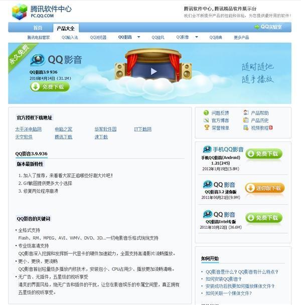 腾讯QQ影音官网复活:还会继续更新吗?的照片 - 3