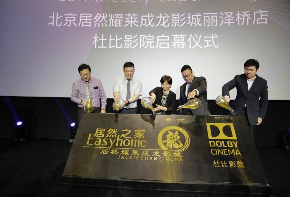 杜比影院登陆北京居然耀莱成龙影城丽泽桥店