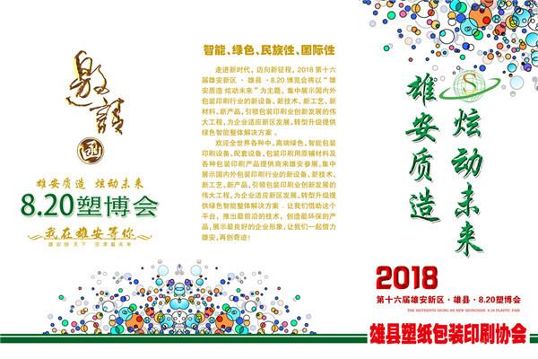 2018第十六届雄县9.20塑博会提前一个月举行