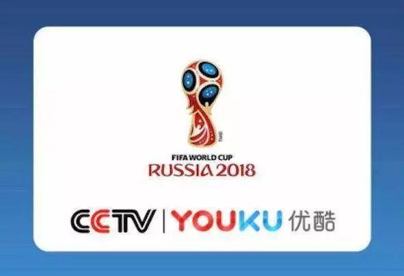 优酷将对用户免费直播世界杯64场比赛时间表的照片 - 1