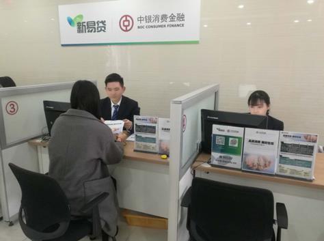以客户为中心 中银消费金融开展消费者权益保护工作