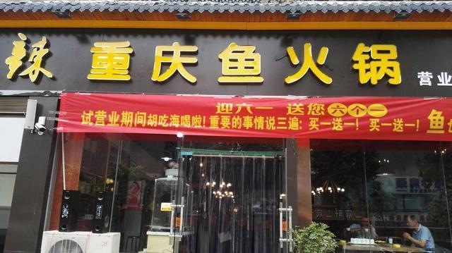 河南省酒店餐饮业管理专委会餐饮体验店巴辣重庆鱼火锅开张营业