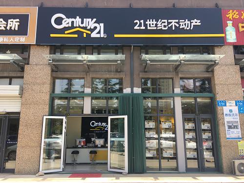 2017年中国特许连锁百强出炉 21世纪不动产成唯一在榜房产经纪品牌