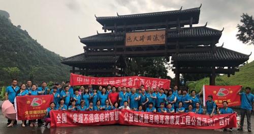 百名抗癌志愿者乐游广西 唱响生命赞礼