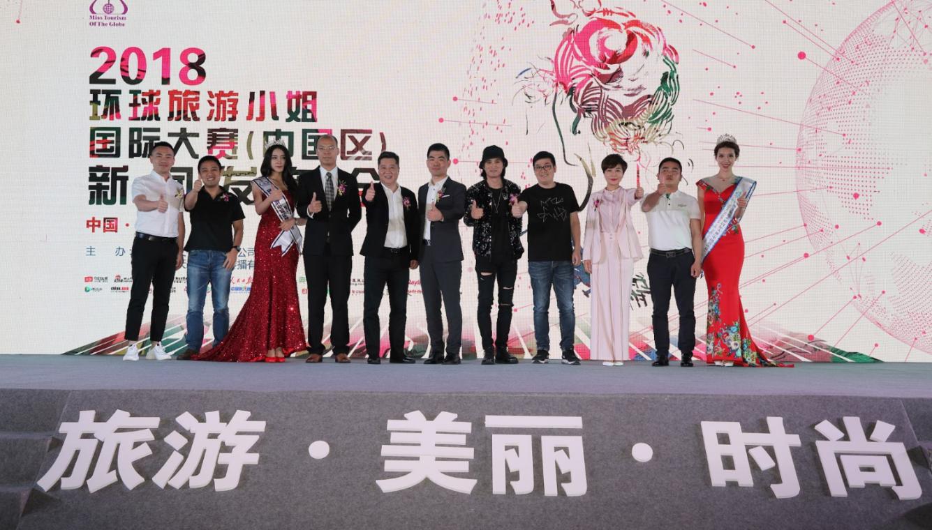 2018环球旅游小姐国际大赛(中国区)新闻发布会顺利召