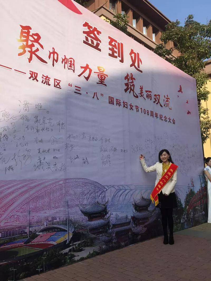 """成都市双流区协和幼儿园张雪梅园长被评选为""""双流区三八红旗手"""""""