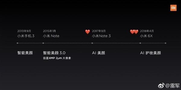 """雷军:小米8已升级""""微整形美颜""""的照片 - 2"""