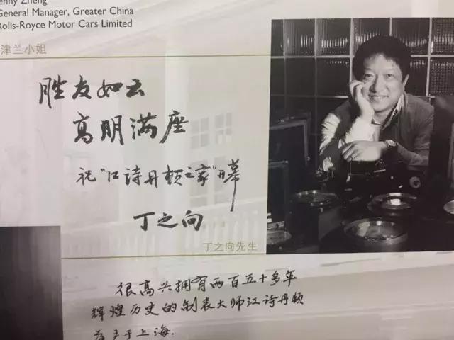 钟表大咖丁之向,亲自讲述和上海江诗丹顿之家10年的故事 常州哪里高价回收江诗丹顿