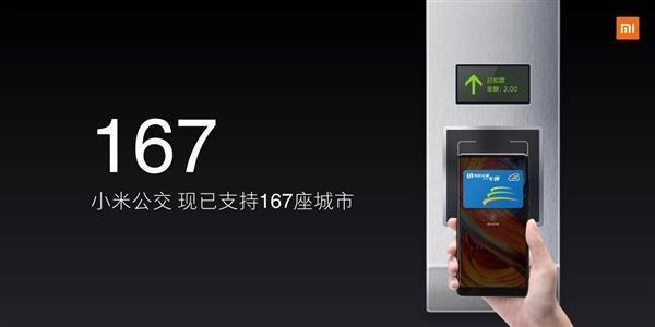 雷军:支持NFC的小米手机已达10款 小米公交覆盖167城的照片 - 1