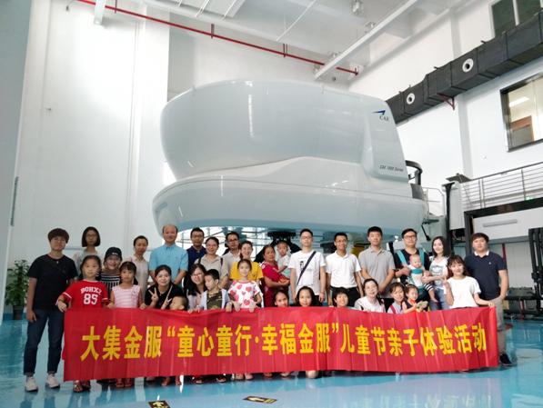 大集金服顺利举办儿童节航空模拟机亲子体验活动-焦点中国网