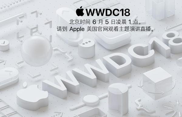 苹果WWDC 2018开幕 图文直播