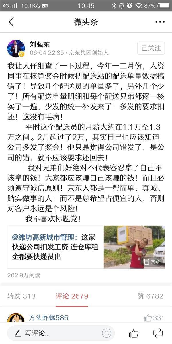 刘强东回应扣发快递小哥工资 不能容忍拿不该拿的钱的照片 - 2