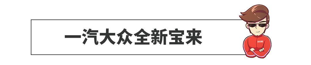 【新车】全新平台的大众特供车能买?4秒破百的中国特斯拉来了!