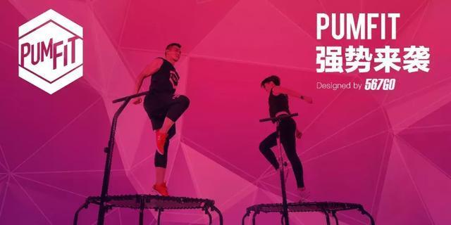 PumFit蹦床新品发布会