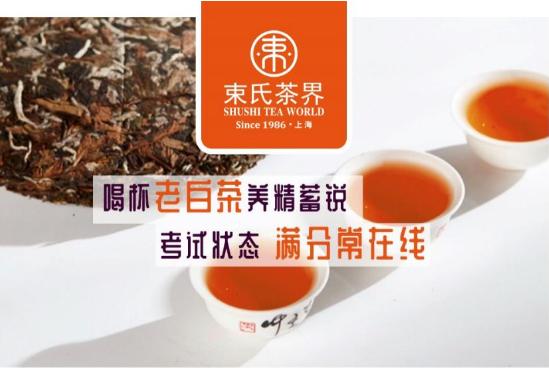 喝杯束氏茶界老白茶,考试状态满分常在线