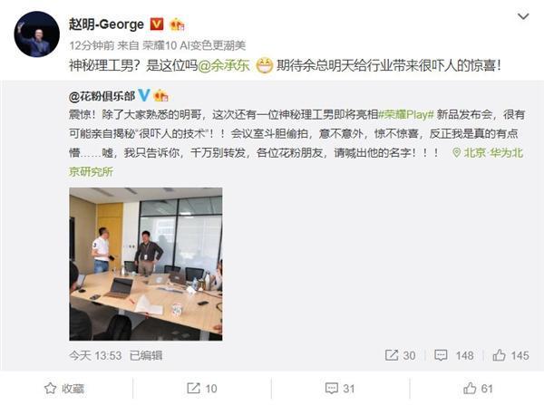 """余承东将亮相荣耀Play新品发布会:揭秘""""很吓人的技术""""的照片 - 2"""