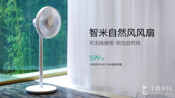 智米自然风风扇发布 599元享受自然风感的照片 - 1
