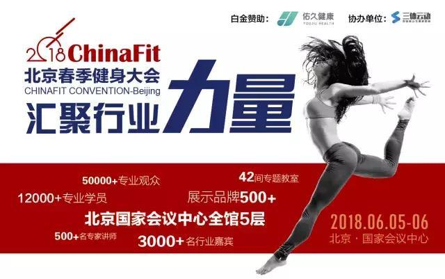 2018第七届ChinaFit北京春季健身大会