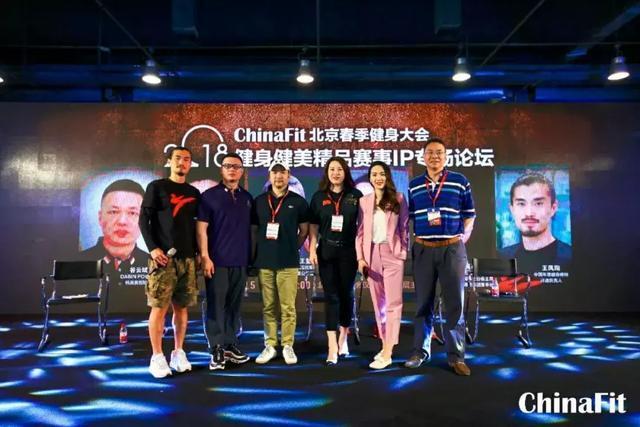 2018第七届ChinaFit北京春季健身大会,本届大会是迄今为止规模最大、参展品牌最多、课程最丰富、与会者人数最多、最具影响力的一届健身盛会。来自全国及世界各地的健身企业、健身从业者及爱好者们五万余人齐聚于此,共同见证了属于中国健身行业的荣耀时刻。 今天的北京被高温袭卷,依然挡不住热情高涨的健身爱好者们。纷纷从各地赶赴大会,今天在北京国家会议中心 北京春季健身大会终于隆重开幕。 567GO创始人杨煦先生作为特邀嘉宾,参加2018第七届ChinaFit北京春季健身大会的开幕仪式 567GO创始人杨煦先生作为特邀嘉宾,参加2018第七届ChinaFit北京春季健身大会的开幕仪式 567GO创始人刘阳女士接受北京电视台采访 567GO创始人刘阳女士接受北京电视台采访 567GO创始人刘阳女士接受北京电视台采访 刘阳女士还作为重要嘉宾,参加健身健美精品赛事IP专场论坛围绕赛事创办初衷,健身健美赛事的原点与半径,赛事品牌面面观等方面展开了精彩的分享。