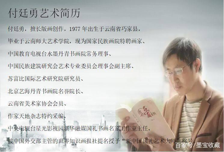 艺术名家付廷勇 开启中国版画艺术国际新高度