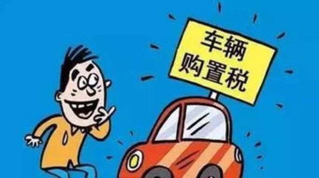 买新车的时候 这么做购置税能省一半多!
