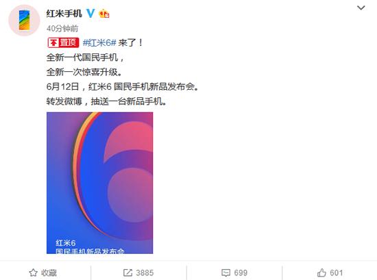机海战术再升级 红米6将于6月12日发布:号称国民手机的照片 - 2