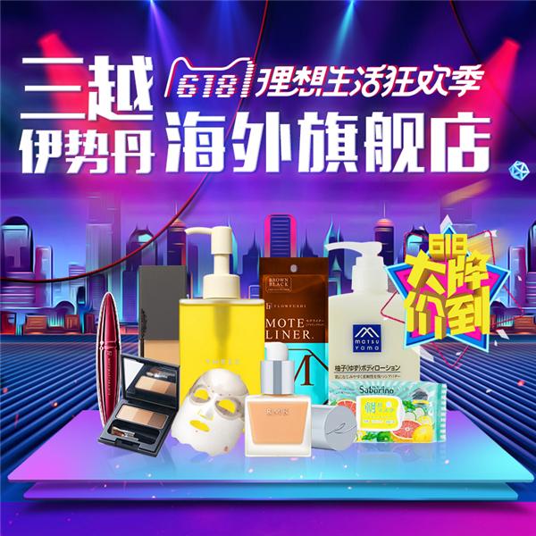 618日系化妆品什么值得买?尽在三越伊势丹海外旗舰店!