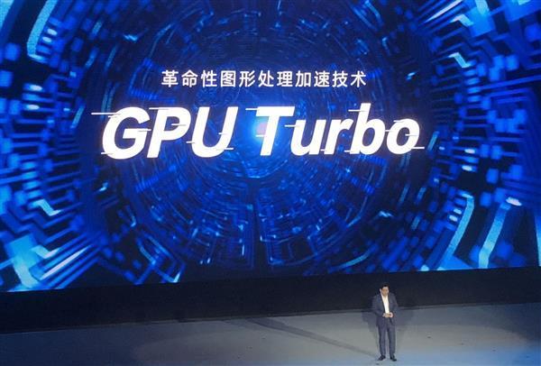 """性能提升高达60%功耗降低高达30%!华为GPU Turbo不止是""""很吓人""""的照片 - 1"""