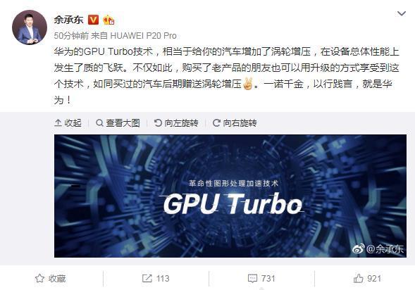 """性能提升高达60%功耗降低高达30%!华为GPU Turbo不止是""""很吓人""""的照片 - 4"""