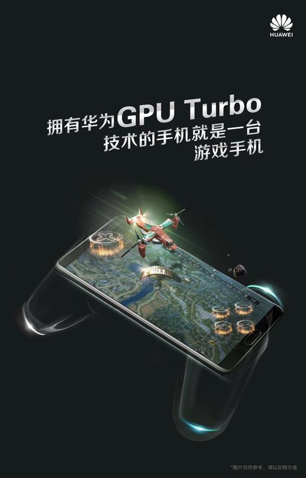 """性能提升高达60%功耗降低高达30%!华为GPU Turbo不止是""""很吓人""""的照片 - 5"""