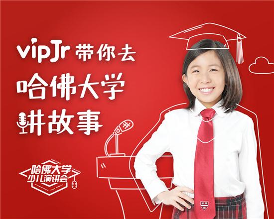 哈佛大学少儿演讲会中国交流会圆满结束!