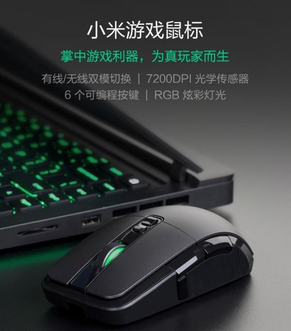 249元 小米游戏鼠标发布:有线/无线双模的照片 - 2