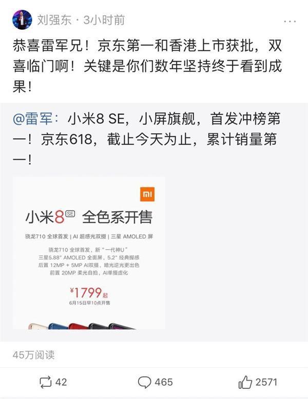 小米上市在即 刘强东:恭喜雷军双喜临门的照片 - 2