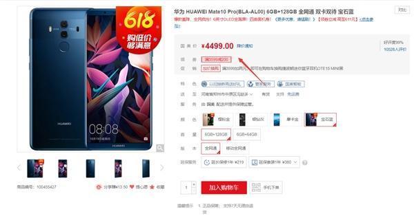 华为Mate 10 Pro降价:6GB+128GB版售价4299元的照片 - 2
