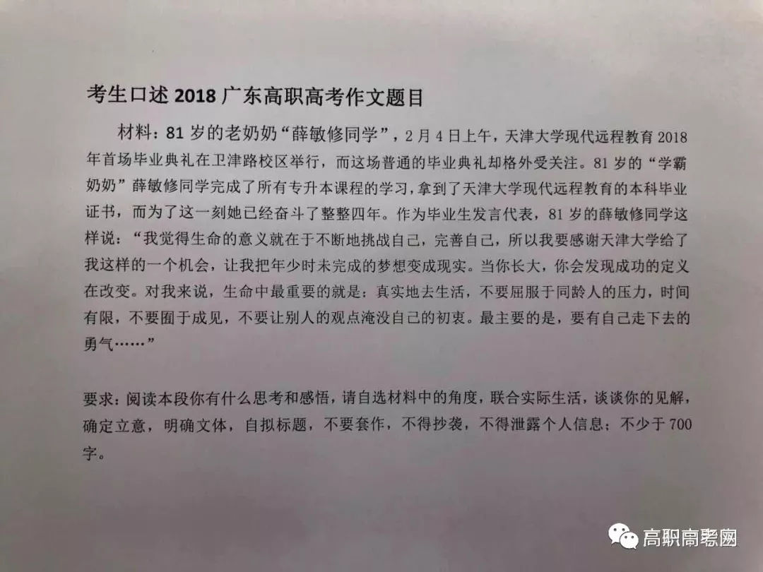 2018高职高考语文作文出手掌直接朝妖��女子炉!