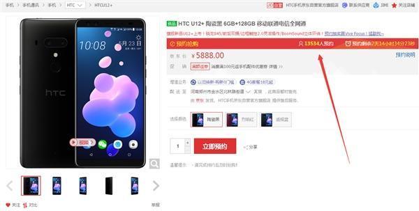 仅1万多人预约 HTC U12+即将发售:5888元的照片 - 3