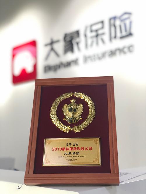 """大象保险亮相2018保险科技菁英大会,荣获""""最佳保险科技公司""""奖"""