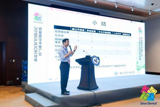 GUIDOR可吸收基质膜学术研讨会在京举行 科技引领发展-焦点中国网