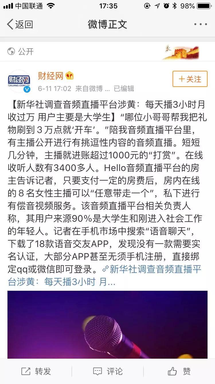 """【区块链日报】波场孙宇晨旗下""""陪我""""App涉黄遭新华社点名"""