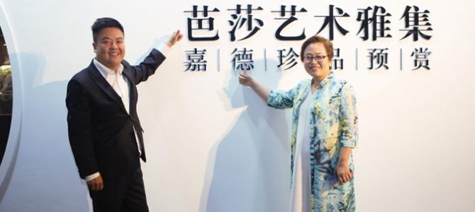 旷世经典 藏古纳今,首场《芭莎艺术》雅集盛大落幕