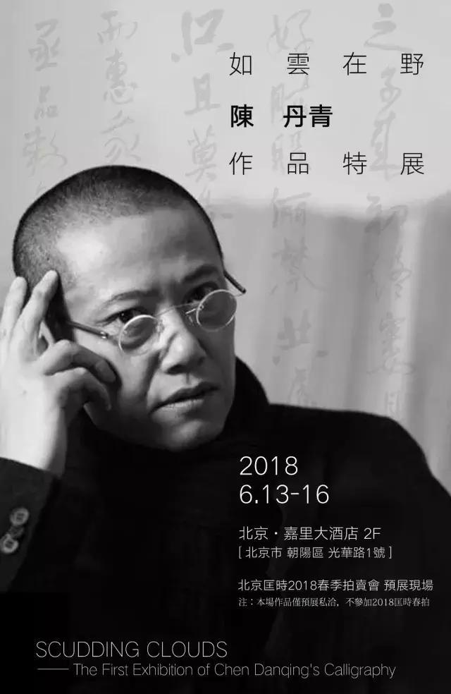 """""""如云在野——陈丹青作品特展""""6月13日开启"""