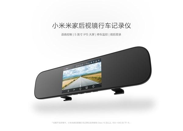 399元!小米米家后视镜行车记录仪发布:支持停车监控的照片 - 1