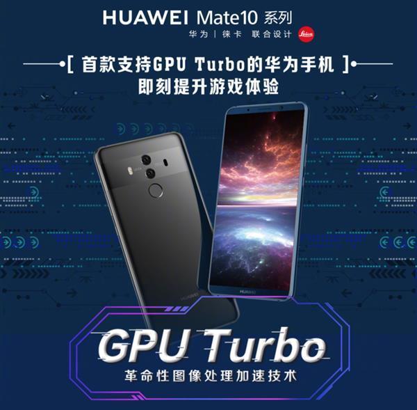 首款搭载GPU Turbo的华为手机!Mate 10系列再增值的照片 - 1