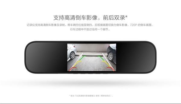 399元!小米米家后视镜行车记录仪发布:支持停车监控的照片 - 4