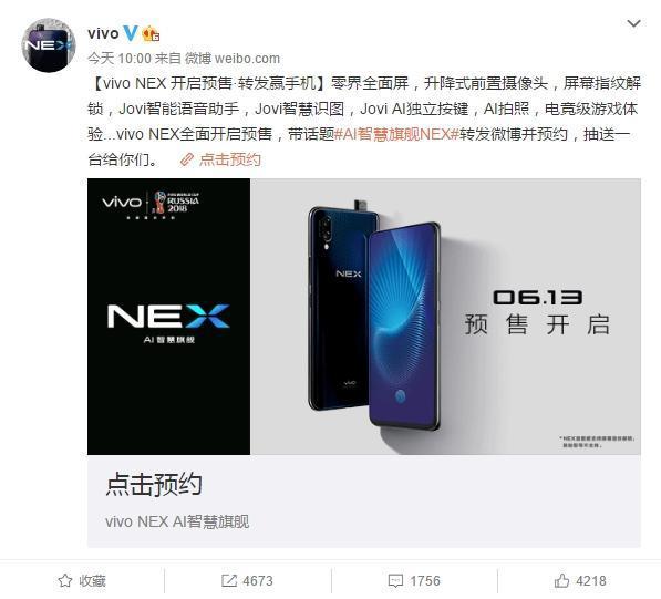 vivo NEX开启预售:3898元起的照片 - 2