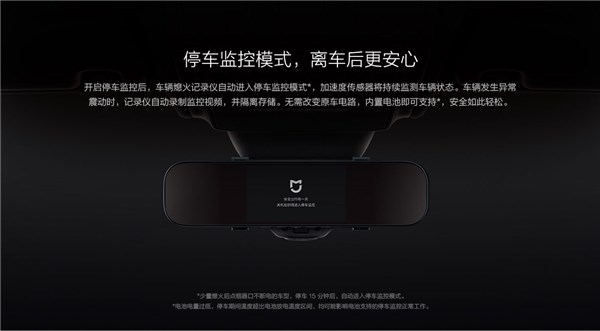 399元!小米米家后视镜行车记录仪发布:支持停车监控的照片 - 2